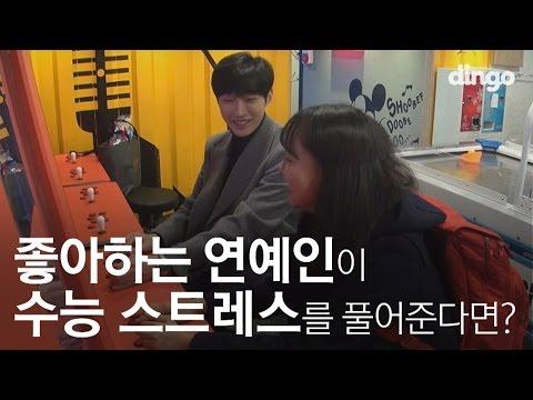 [수고했어, 오늘도] 좋아하는 연예인이 수능 스트레스를 풀어준다면? #12 비원에이포 진영