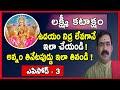 Lakshmi Vaibhavam Epi - 3 | Sri Chirravuri | Ardhika Samasyalu | Money Problems | Lakshmi Kataksham