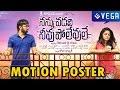 'Nannu Vadali Neevu Polevule' Movie - First Look Motion Po..