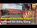 WATCH: Belgium Hockey Players Dance On Odia Folk Song | ABP News