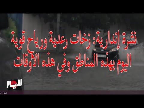 نشرة إندارية..زخات رعدية ورياح قوية اليوم بهذه المناطق وفي هذه الأوقات