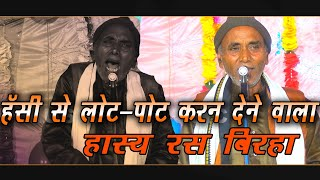 हास्य रस भोजपुरी बिरहा - Bhojpuri Birha 2018 - हंसी से लोटपोट कर देने वाला बिरहा - राम सूरत दिवाना