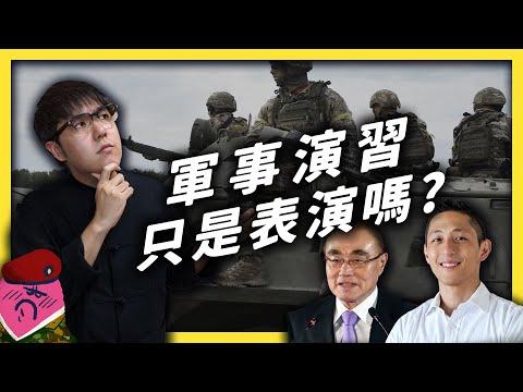 軍事「演習」都是在表演作秀嗎?「萬安演習」跟「漢光演習」又有什麼不同?《生難字彙大辭海》EP 034|志祺七七