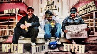 Δ. ΜΕΝΤΖΕΛΟΣ feat. KILLAH P - TINY JACKAL - ΚΡΙΣΗ