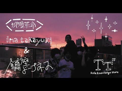 浪漫革命×鎮座DOPENESS『ふれたくて』(LIVE映像)
