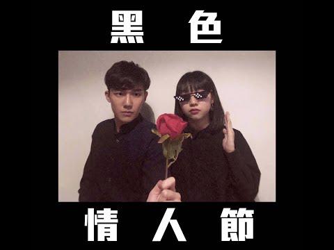 《黑色情人節》-Two not Soft (lyrics MV)