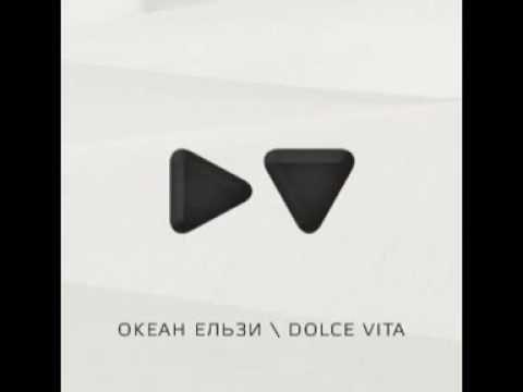 Океан Ельзи - Online ( Альбом