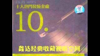 十大热门发烧金曲 (Ten Greatest HiFi Hits) - 06 姑娘我爱你