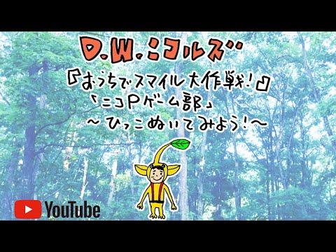 D.W.ニコルズ 『おうちでスマイル大作戦!』 「ニコPゲーム部」〜ひっこぬいてみよう!〜