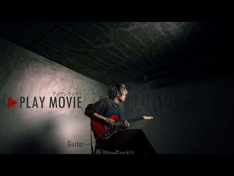 秋山黄色 『アイデンティティ』 PLAY MOVIE (Guitar)