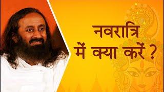 नवरात्रि के नौं दिन क्या करें! | गुरुदेव श्री श्री रवि शंकर