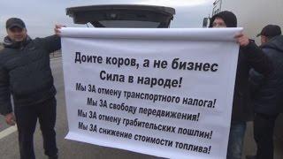 Волгоградские дальнобойщики выехали в Москву с протестом