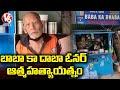 Baba ka Dhaba Owner Kanta Prasad Hospitalized | Delhi | V6 News