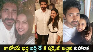 Niharika Konidela surprises her fiance Chaitanya on his bi..
