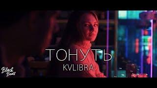 KVLIBRA - ТОНУТЬ (Премьера 2018)