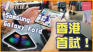 Samsung Galaxy Fold 香港首試![Samsung Galaxy Fold 2019]