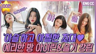 [EN] '아슬'하고 아찔한 초대♥ 예리한 방 아이린&슬기 강림 [EP.7-1]