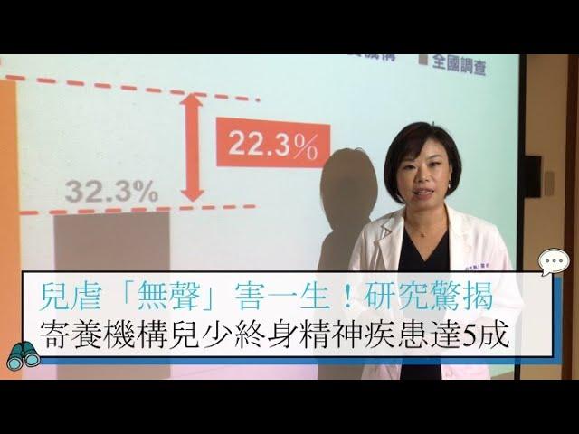 【有影】兒虐「無聲」害一生!研究驚揭台灣寄養機構兒少 終身精神疾患高達5成