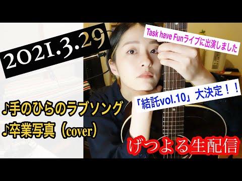 【2021/03/29】見田村千晴 げつよる生配信