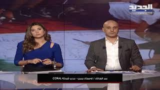 مدير شركة coral أوسكار يمين يتحدث عن أزمة البنزين في لبنان ...