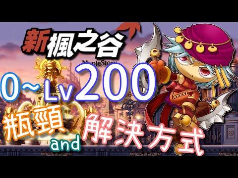 【針織帽】回鍋「新楓之谷」200等以下,各種「瓶頸」與「解決方式」 ◎ 遊戲的問題,就在遊戲中解決。