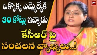 Vijayashanthi Shocking Comments On Party MLAs Defection- I..