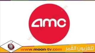 تردد قناة ايه ام سي AMC على النايل سات