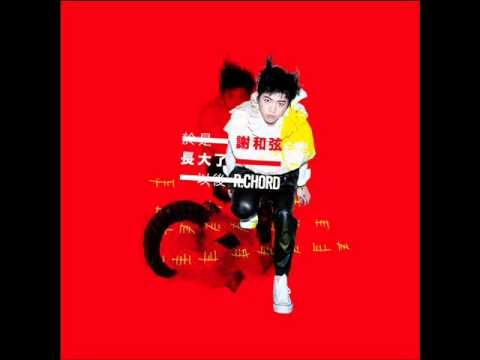 謝和弦-牽心萬苦 CD Version