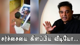Trending Video! A kid tearing Kamal's picture with knife !