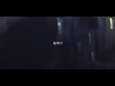 スロウハイツと太陽 - 夜明け(Official Music Video)