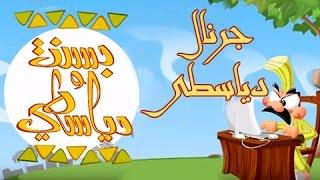 بسنت ودياسطي جـ1׃ الحلقة 11 من 30 .. جرنال دياسطي