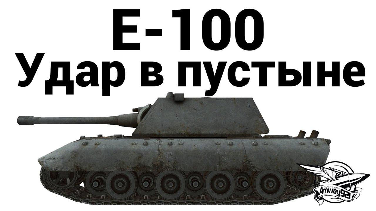 E-100 - Удар в пустыне