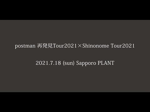 【vlog】2021.7.18 札幌PLANT 再発見TOUR 2021 × Shinonome Tour2021 (Final) Live documentary