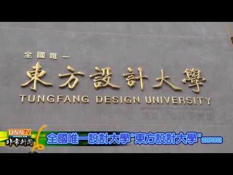 """全國唯一""""東方設計大學"""""""