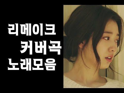 ♬원곡만큼 귀에 꽂히는 리메이크커버곡 노래모음 ♥듣기좋은 노래추천