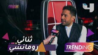 محمد حماقي يكشف سر الثنائي الرومانسي في كليبه الجديد ...