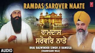 RAM DAS SAROVAR NAATE – BHAI BALWINDER SINGH RANGILA
