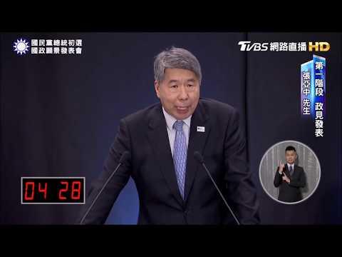2019-06-25國民黨總統初選(國政願景發表)—張亞中先生.論述合輯