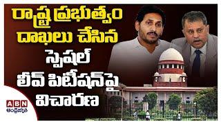 SC refuses stay HC verdict in Nimmagadda Ramesh issue..