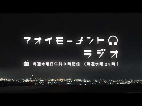 AOI MOMENTラジオ第14回(若おじ・stay with meMV公開スペシャル)