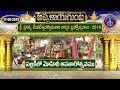 మోహిని అవతారం-అప్పలాయ గుంట | Mohini Avataram-Vahanam-Appalaya Gunta | 17-06-19 | SVBC TTD