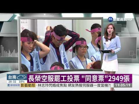 """長榮空服罷工投票 """"同意票""""2949張  華視新聞 20190607"""