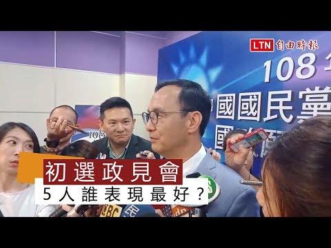 國民黨總統初選政見會 5人誰表現最好?
