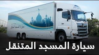 شاهد سيارة المسجد المتنقل الذي طورته اليابان للترحيب بالمسلمين في ...