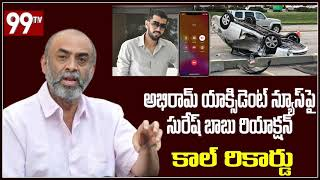 Suresh Babu about Abhiram car incident news..