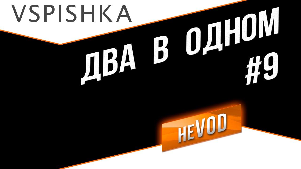 Взвод / Vspishka neVOD #9 - Два в одном