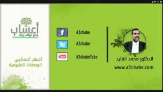 أعشاب إصنع دوائك بيدك  محمد الفايد   مرض السكري a3chabe