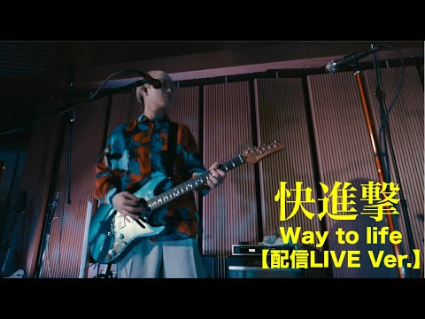 Way to life【配信LIVE Ver 】