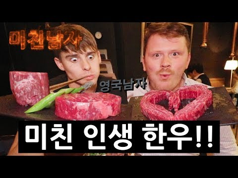 한국 돌아온 조니의 인생소고기 먹방!! (한우 첫경험)