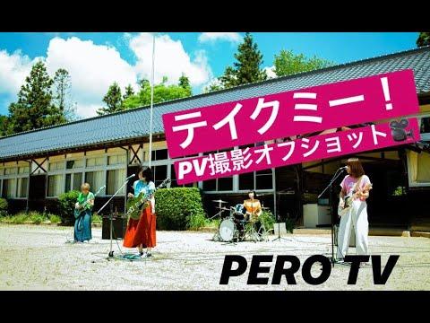 【テイクミー!PV公開!】第22回「PERO TV」【メイキングちら見せ】